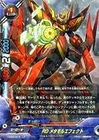 バディファイト RD メタモルエフェクト(レア)/Wヒーロー大戦(BF-H-EB02)/シングルカード