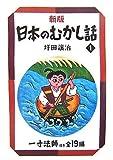 新版 日本のむかし話〈1〉一寸法師ほか全19編 (偕成社文庫)