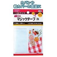 マジックテープ白縫製用100×100mm日本製 【まとめ買い 12個セット】 23-569 日本製 Japan