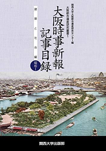 大阪時事新報記事目録 建築と社会編 昭和I (大阪都市遺産研究叢書)