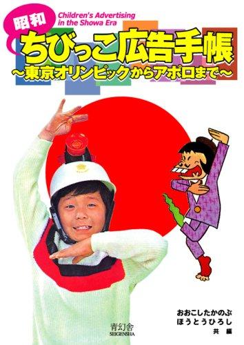 昭和ちびっこ広告手帳 〜東京オリンピックからアポロまで〜