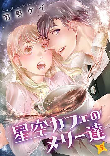 星空カフェのメリー達(5) (NINO)