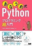 あなうめ式Pythonプログラミング超入門
