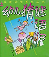 幼儿猜谜语118——阅读识字系列丛书(注音版)