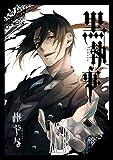 黒執事 28巻 (デジタル版Gファンタジーコミックス)