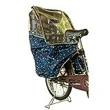 自転車 レインカバー 子供乗せ自転車 チャイルドシートレインカバー 子供乗せ 撥水加工 雨除け 寒さ対策 風防 (後ろ用)
