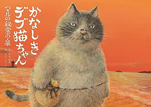 かなしきデブ猫ちゃん マルの秘密の泉