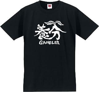 シャレもん Tシャツ【黒】養分 ギャンブラー おもしろジョークプレゼントTシャツ