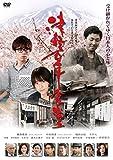 津軽百年食堂[DVD]