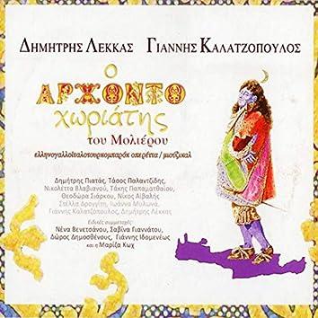 O Arhontohoriatis (Original Cast Recording)