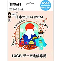 SOFTBANK 回線に接続!日本で使う4G LTE高速回線接続10GB データ通信専用 プリペイドSIM 最大3ヶ月間有効