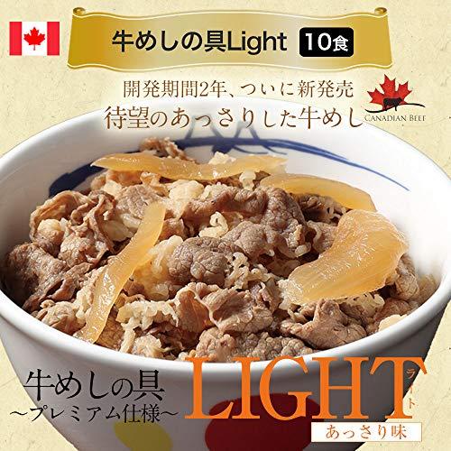 【松屋】牛めしの具(プレミアム仕様)LIGHT10個/カナダ産牛肉使用 牛丼