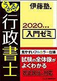 うかる!  行政書士 入門ゼミ 2020年度版