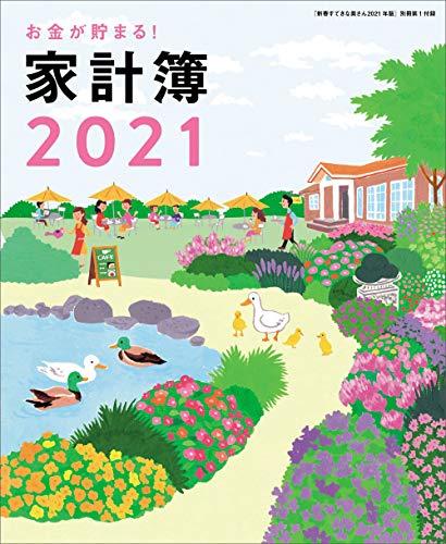 新春すてきな奥さん 2021年版 商品画像