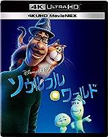 ソウルフル・ワールド 4K UHD MovieNEX [4K ULTRA HD+ブルーレイ+デジタルコピー+MovieNEXワールド] [Blu-ray]