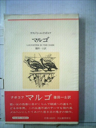 マルゴ (1980年) (河出海外小説選〈32〉)