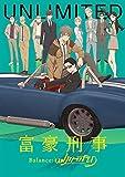【Amazon.co.jp限定】富豪刑事 Balance:UNLIMITED 全巻購入セット(メーカー特典:「オリジナルステッカー」、全巻購入特典:「全巻収納BOX」「描き下ろしブックカバー&クリアファイル」「缶バッジ3個セット」付き)(完全生産限定版) [Blu-ray]