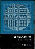 文章構成法―文章の診断と治療 (1963年)