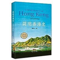 简明香港史