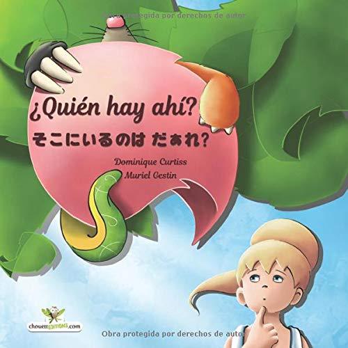 ¿Quién hay ahí? - Soko ni iru no wa dâre ? Libro ilustrado para niños. (Edición bilingüe en español y japonés): Volume 29 (Bilingual children's picture books)