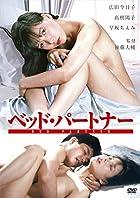 ロマンポルノ50周年記念・HDリマスター版「ゴールドプライス3000円シリーズ」DVD ベッド・パートナー