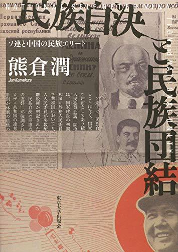 民族自決と民族団結: ソ連と中国の民族エリート