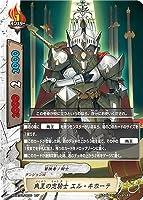 角王の忠騎士 エル・キホーテ レア バディファイト 伝説バディ大集結! x2-bt01-0030