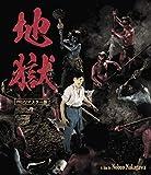 地獄 HDリマスター版[Blu-ray/ブルーレイ]