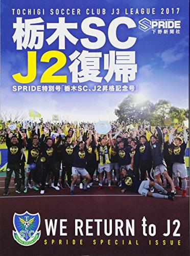 栃木SC J2復帰 : SPRIDE [スプライド]特別号