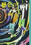 都会のトム&ソーヤ(11)≪DOUBLE≫下 (YA! ENTERTAINMENT)