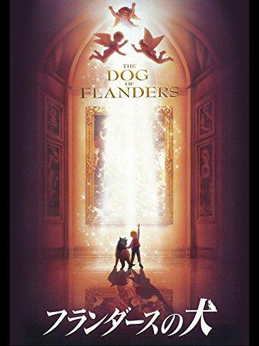 劇場版 フランダースの犬