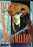 Dark vermilion (1) (あすかコミックスDX)