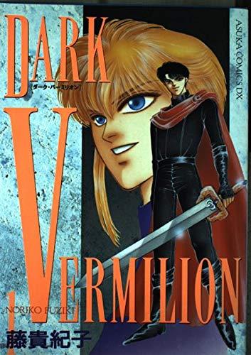 DARK VERMILION 1 (あすかコミックスDX)の詳細を見る
