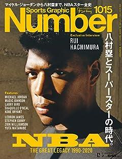 Number(ナンバー)1015号「八村塁とスーパースターの時代。」 (Sports Graphic Number (スポーツ・グラフィック ナンバー))