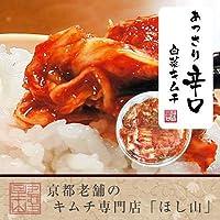 京都キムチのほし山 あっさり辛口 白菜キムチ切漬 180g カップ入り
