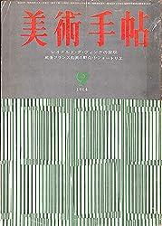 美術手帖 1964年 9月号 レオナルド・ダ・ヴィンチの発明 ジャン・フォートリエ