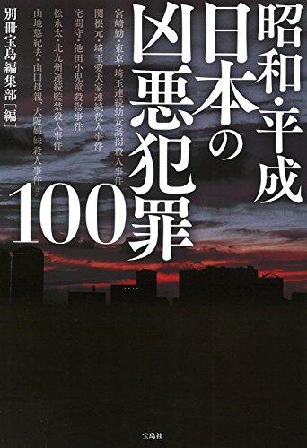 昭和・平成 日本の凶悪犯罪100
