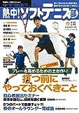 熱中!ソフトテニス部 2020春号 vol.48 [目指す夏のために知っておきたいこと] (B.B.MOOK1490) - ベースボール・マガジン社