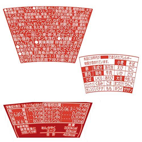 日清食品ラ王背脂コク醤油115g×12個