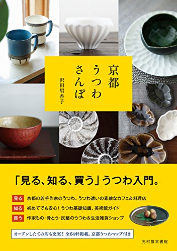 京都うつわさんぽ 2015年改訂版