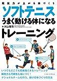 ソフトテニスうまく動ける体になるトレーニング - 川上晃司