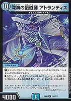 デュエルマスターズ DMEX08 154/??? 深海の伝道師 アトランティス (R レア)謎のブラックボックスパック (DMEX-08)