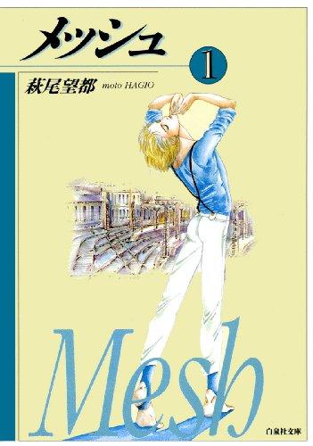 メッシュ 1 (白泉社文庫)