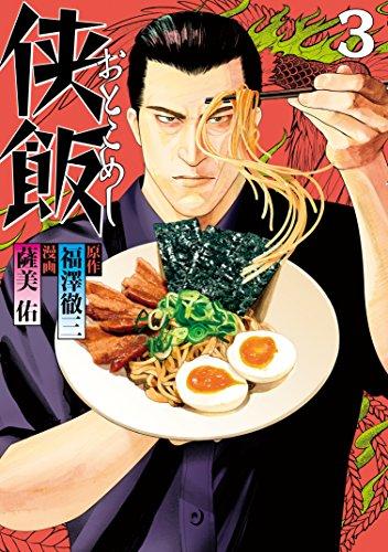 侠飯(3) (ヤングマガジンコミックス)