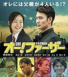 オー!ファーザー [Blu-ray] image