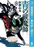 青の祓魔師 リマスター版【期間限定無料】 8 (ジャンプコミックスDIGITAL)
