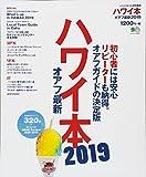 ハワイ本オアフ最新2019
