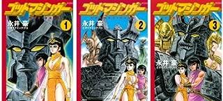 ゴッドマジンガー コミック 1-3巻セット (KCデラックス)
