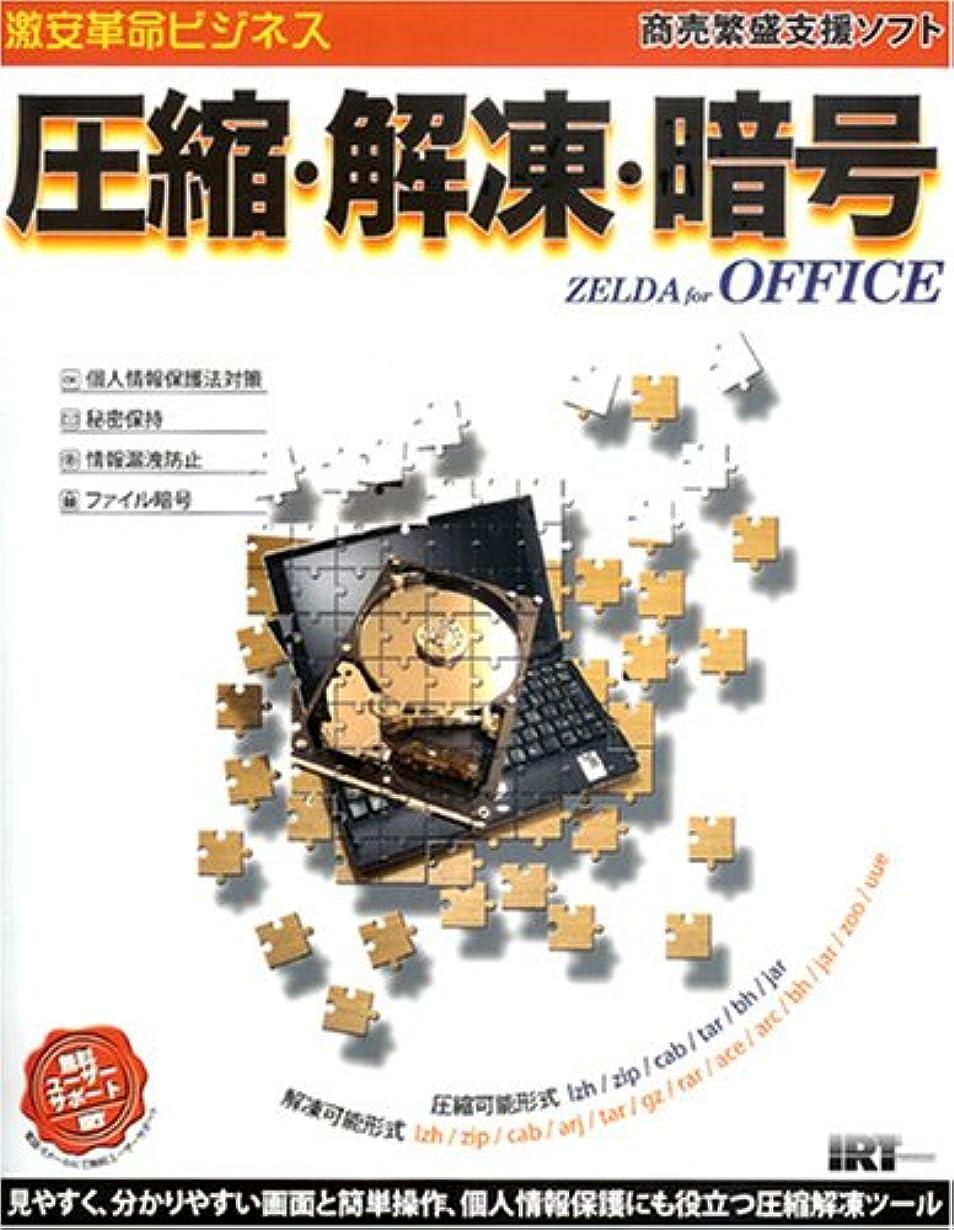 スタッフロゴ予感圧縮?解凍?暗号 ZELDA for OFFICE