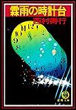 霖雨の時計台 (徳間文庫)